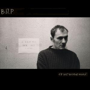 РомаВПР - 17 мгновений