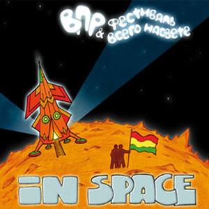 ВПР & Фестиваль Всего На Свete «In Space»