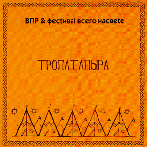 ВПР & Фестиваль Всего На Свete «Тропатапыра»