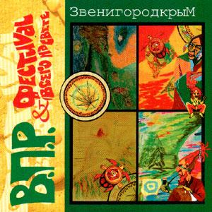 ВПР & Фестиваль Всего На Свete «Звенигородкрым»