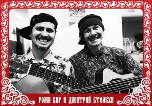 РомаВПР и ДмитрийСтолбун с программой Originall Dub Reggae ВПР & Столбун уже совсем скоро!